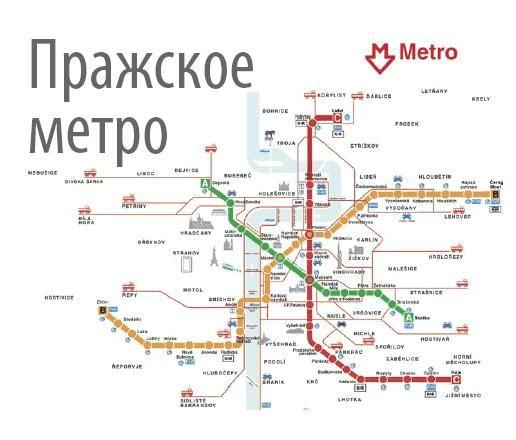 Билеты на транспорт в Праге